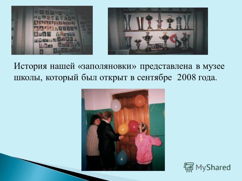 История нашей «заполяновки» представлена в музее школы, который был открыт в сентябре 2008 года.
