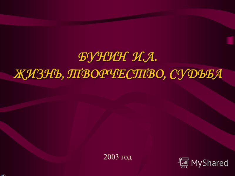 БУНИН И.А. ЖИЗНЬ, ТВОРЧЕСТВО, СУДЬБА 2003 год