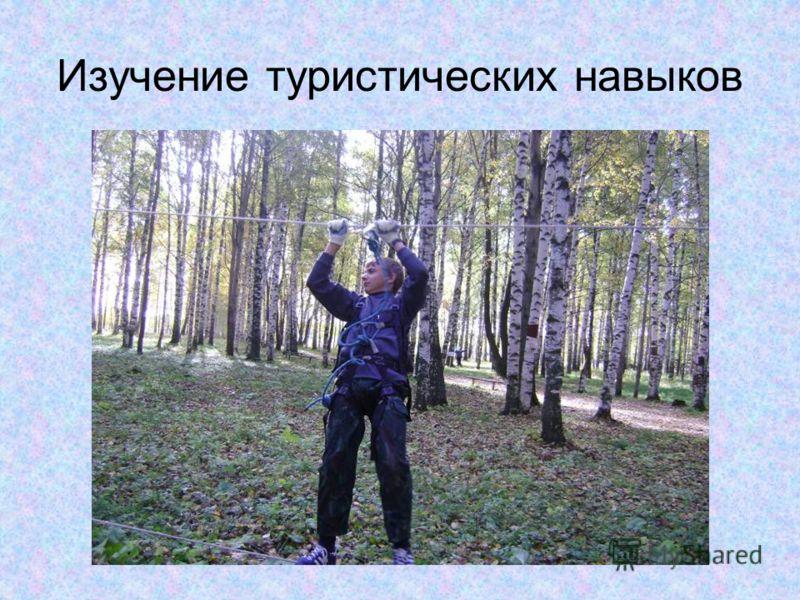 Изучение туристических навыков