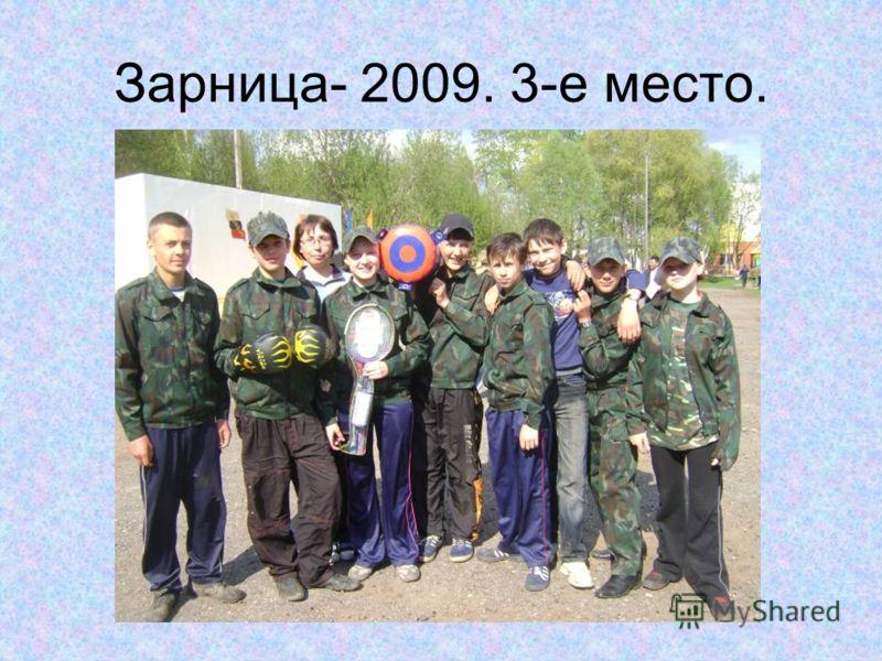 Зарница- 2009. 3-е место.