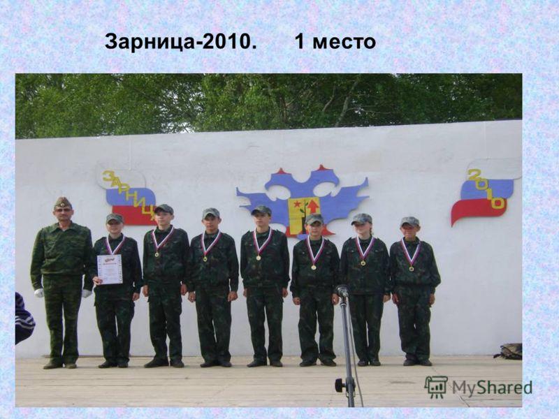 Зарница-2010. 1 место