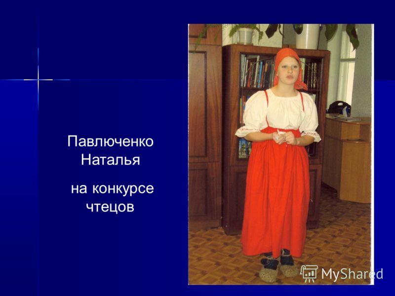 Павлюченко Наталья на конкурсе чтецов