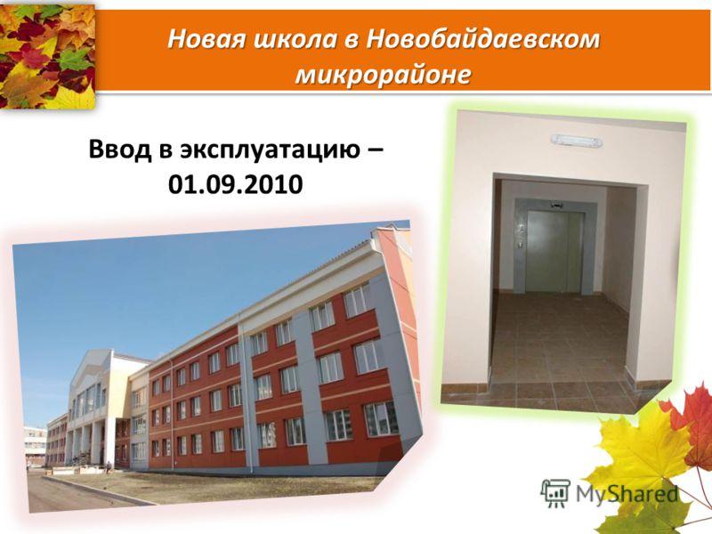 Новая школа в Новобайдаевском микрорайоне Ввод в эксплуатацию – 01.09.2010