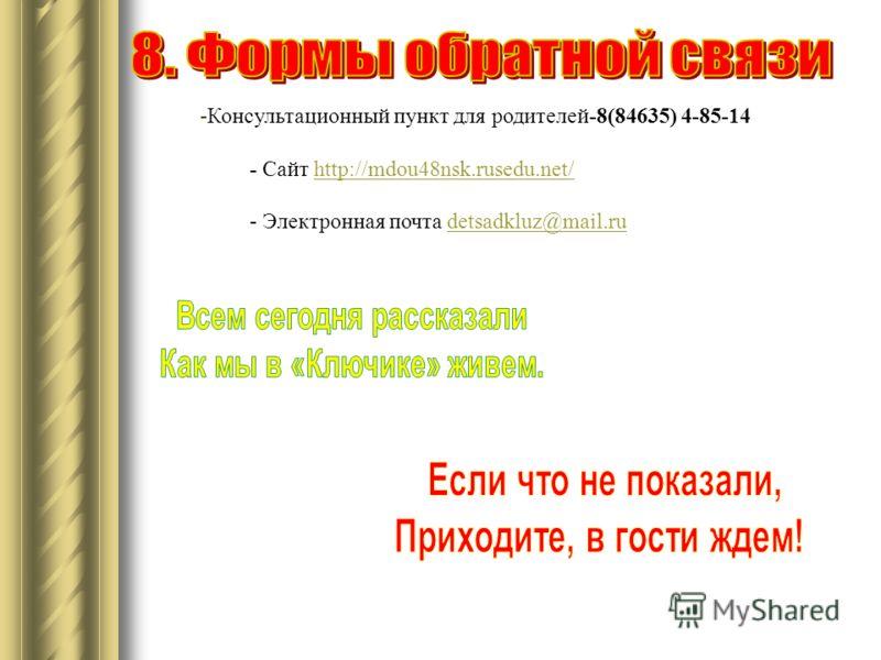 -Консультационный пункт для родителей-8(84635) 4-85-14 - Сайт http://mdou48nsk.rusedu.net/http://mdou48nsk.rusedu.net/ - Электронная почта detsadkluz@mail.rudetsadkluz@mail.ru