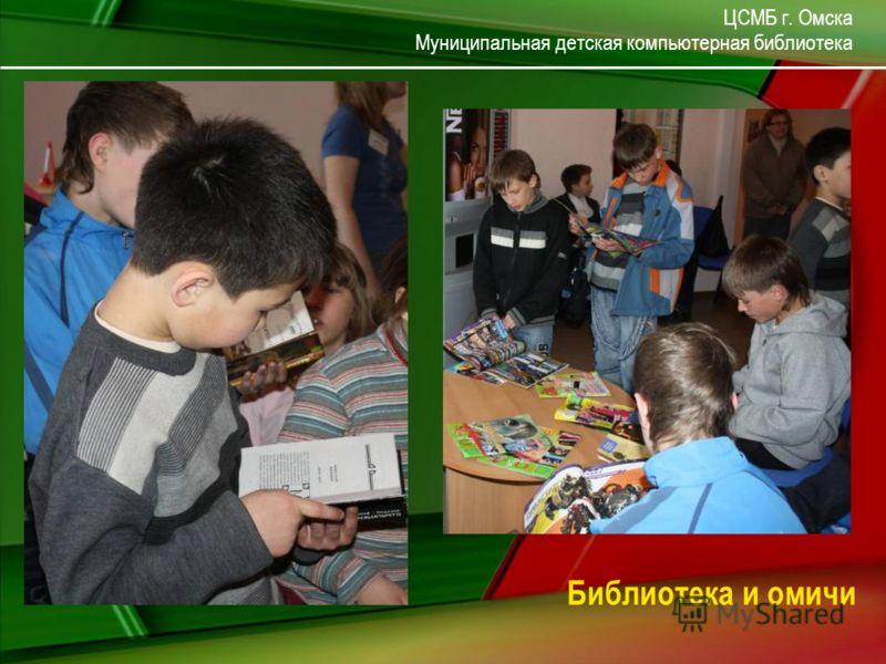 ЦСМБ г. Омска Муниципальная детская компьютерная библиотека Библиотека и омичи