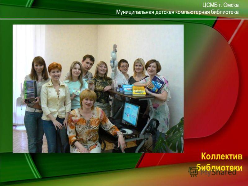 ЦСМБ г. Омска Муниципальная детская компьютерная библиотека Коллектив библиотеки