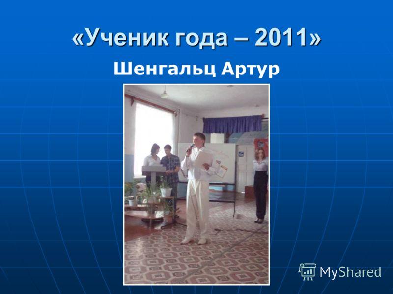 «Ученик года – 2011» Шенгальц Артур