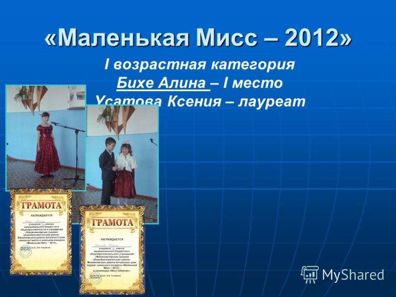 «Маленькая Мисс – 2012» I возрастная категория Бихе Алина – I место Усатова Ксения – лауреат