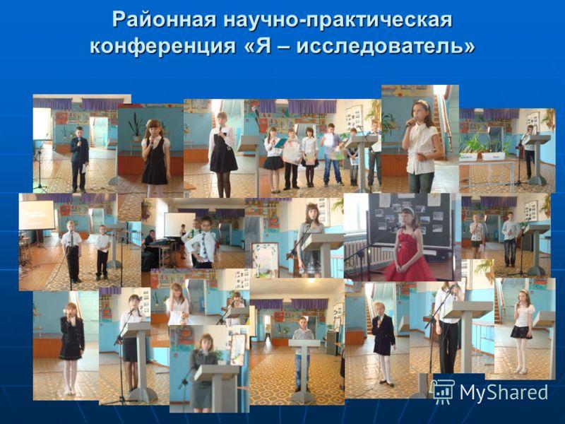 Районная научно-практическая конференция «Я – исследователь»