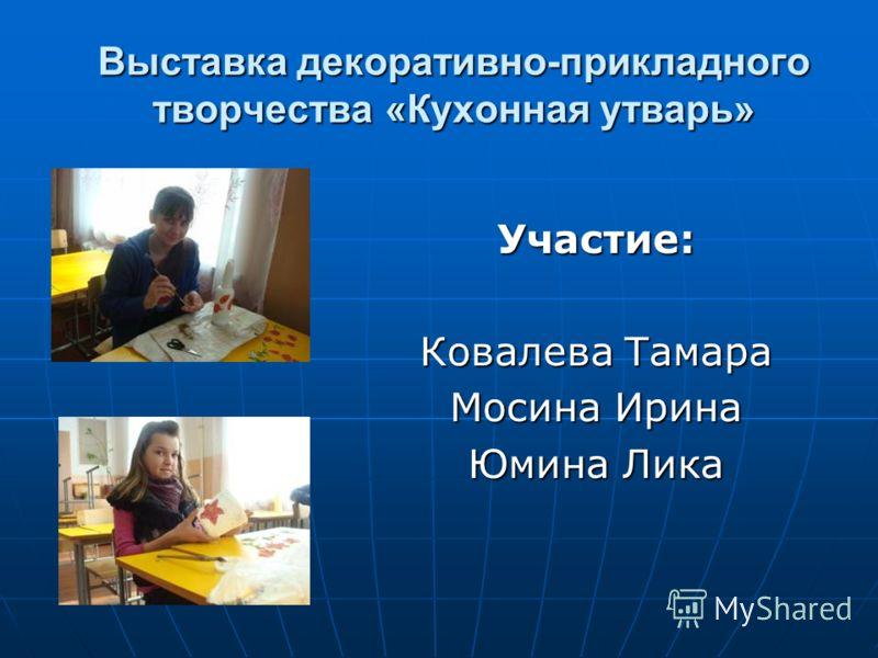 Выставка декоративно-прикладного творчества «Кухонная утварь» Участие: Ковалева Тамара Мосина Ирина Юмина Лика