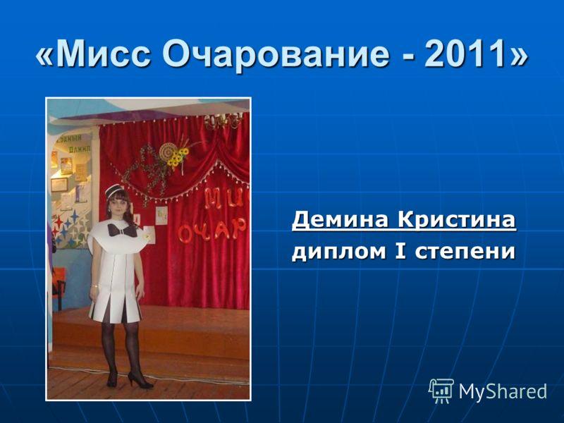 Демина Кристина диплом I степени «Мисс Очарование - 2011»