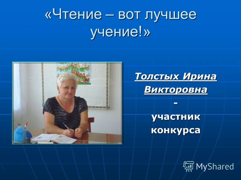 «Чтение – вот лучшее учение!» Толстых Ирина Викторовна-участникконкурса
