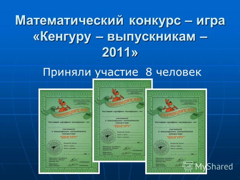 Математический конкурс – игра «Кенгуру – выпускникам – 2011» Приняли участие 8 человек