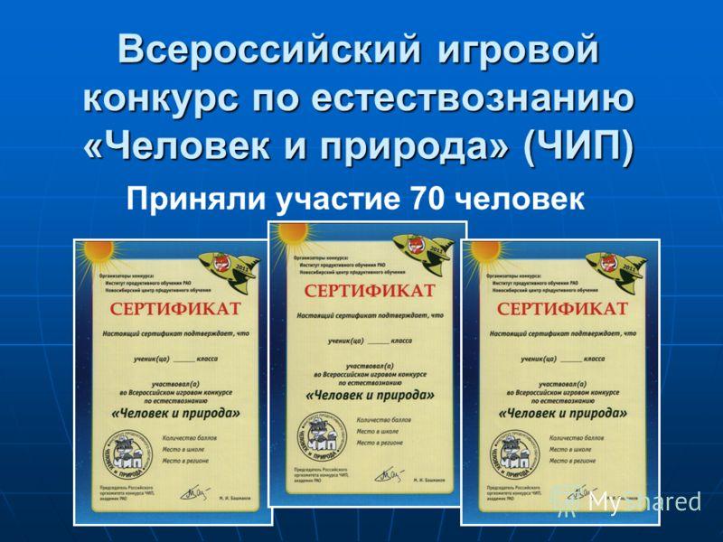 Всероссийский игровой конкурс по естествознанию «Человек и природа» (ЧИП) Приняли участие 70 человек