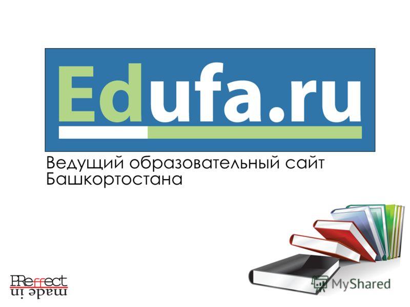Ведущий образовательный сайт Башкортостана