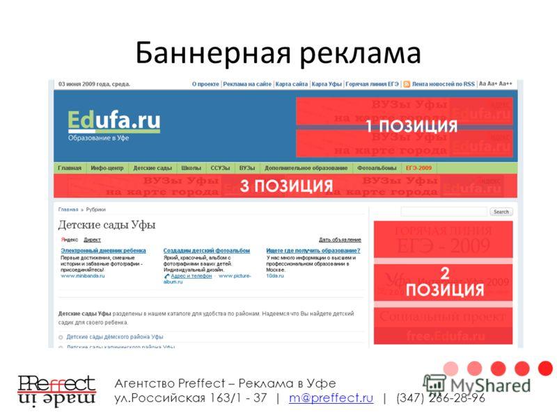 Баннерная реклама Агентство Preffect – Реклама в Уфе ул.Российская 163/1 - 37 | m@preffect.ru | (347) 266-28-96m@preffect.ru