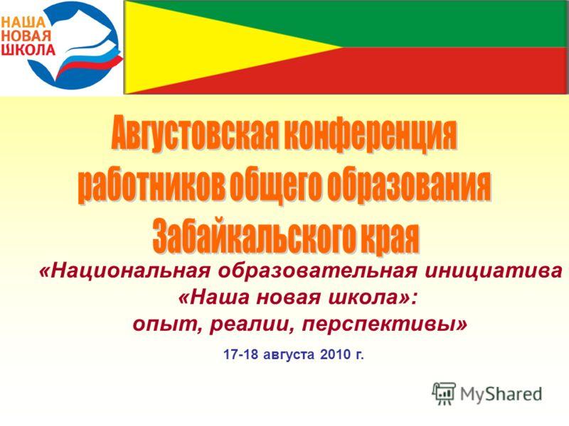«Национальная образовательная инициатива «Наша новая школа»: опыт, реалии, перспективы» 17-18 августа 2010 г.