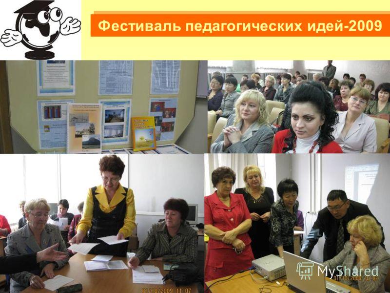 Фестиваль педагогических идей-2009