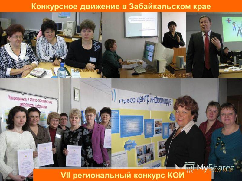VII региональный конкурс КОИ Конкурсное движение в Забайкальском крае