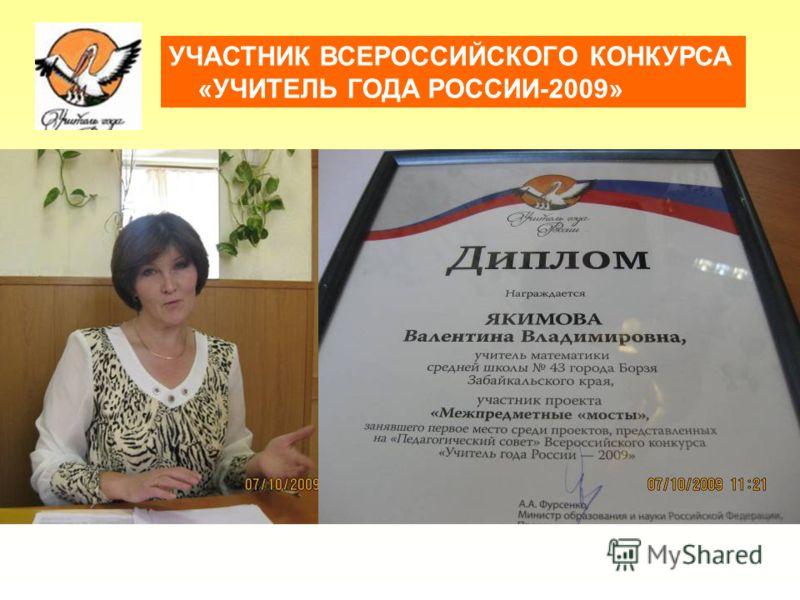 УЧАСТНИК ВСЕРОССИЙСКОГО КОНКУРСА «УЧИТЕЛЬ ГОДА РОССИИ-2009»