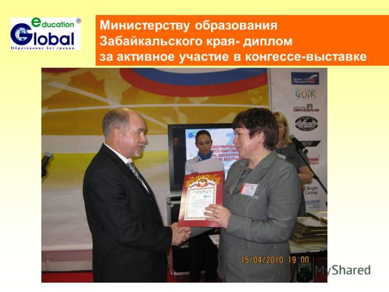 Министерству образования Забайкальского края- диплом за активное участие в конгессе-выставке