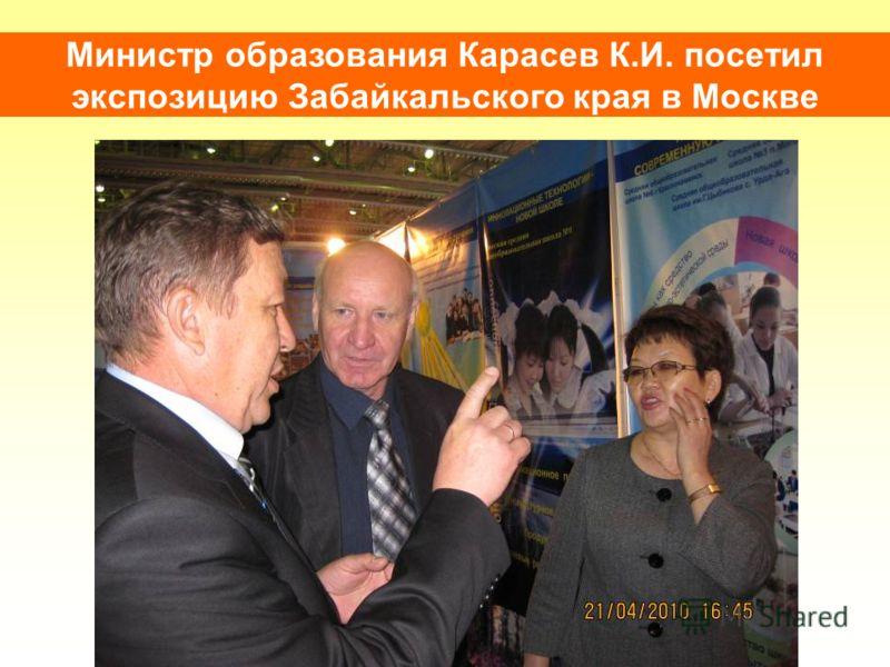 Министр образования Карасев К.И. посетил экспозицию Забайкальского края в Москве