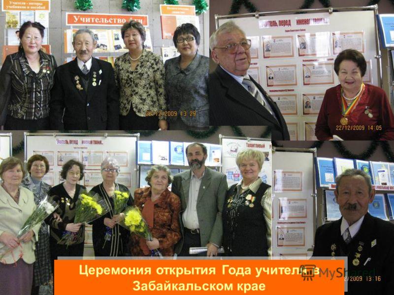 Церемония открытия Года учителя в Забайкальском крае Церемония открытия Года учителя в Забайкальском крае
