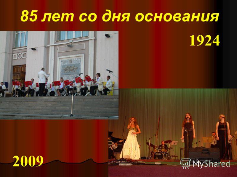 1924 2009 85 лет со дня основания