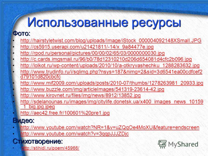 Использованные ресурсы Фото: http://hairstyletwist.com/blog/uploads/Image/iStock_000004092148XSmall.JPG http://cs5915.userapi.com/u21421811/-14/x_9a84477e.jpg http://rpod.ru/personal/pictures/00/00/02/65/03/0000000030.jpg http://c.cards.imgsmail.ru/9