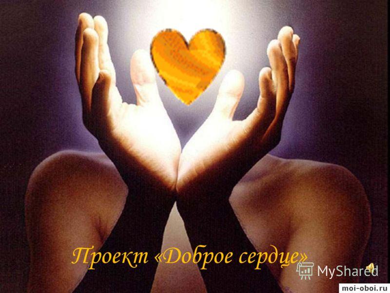Проект «Доброе сердце»