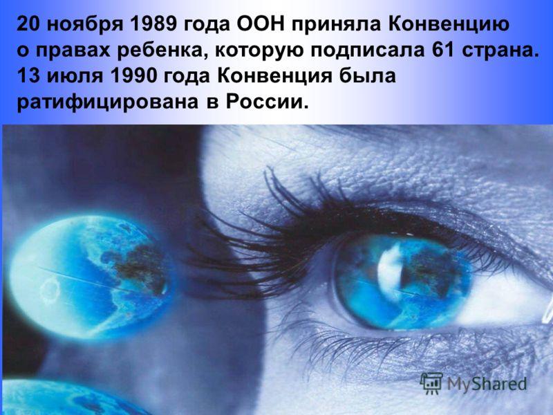20 ноября 1989 года ООН приняла Конвенцию о правах ребенка, которую подписала 61 страна. 13 июля 1990 года Конвенция была ратифицирована в России.