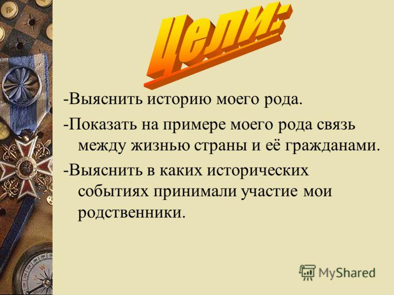 Выполнила:ученица 11 класса Зубовской средней школы Евсеенко Н.Н. Руководитель: Далецкая О.А.