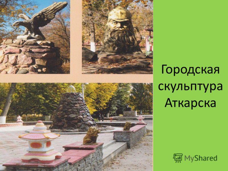 Городская скульптура Аткарска