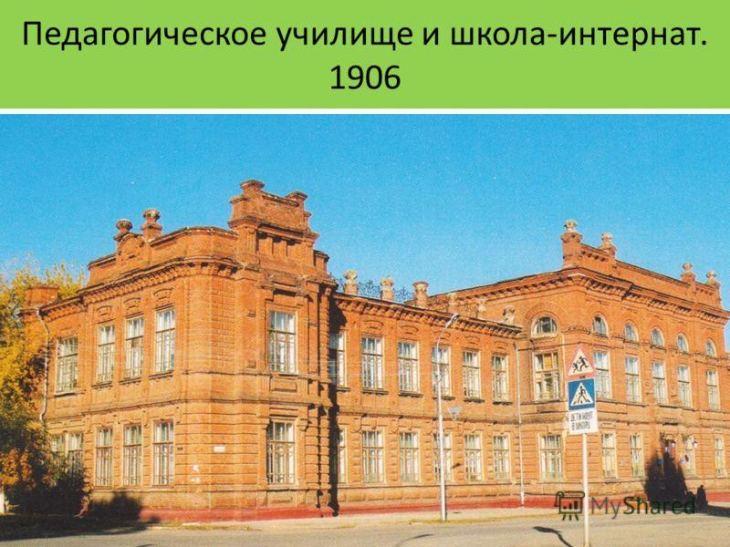 Педагогическое училище и школа-интернат. 1906