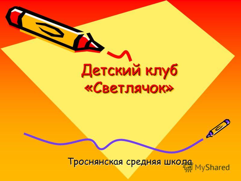 Детский клуб «Светлячок» Троснянская средняя школа