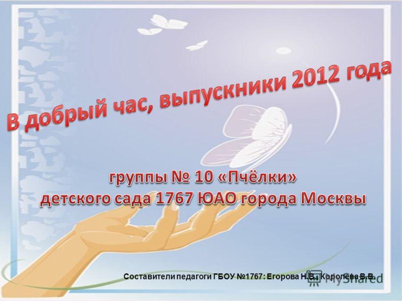 Составители педагоги ГБОУ 1767: Егорова Н.В., Королева В.В.