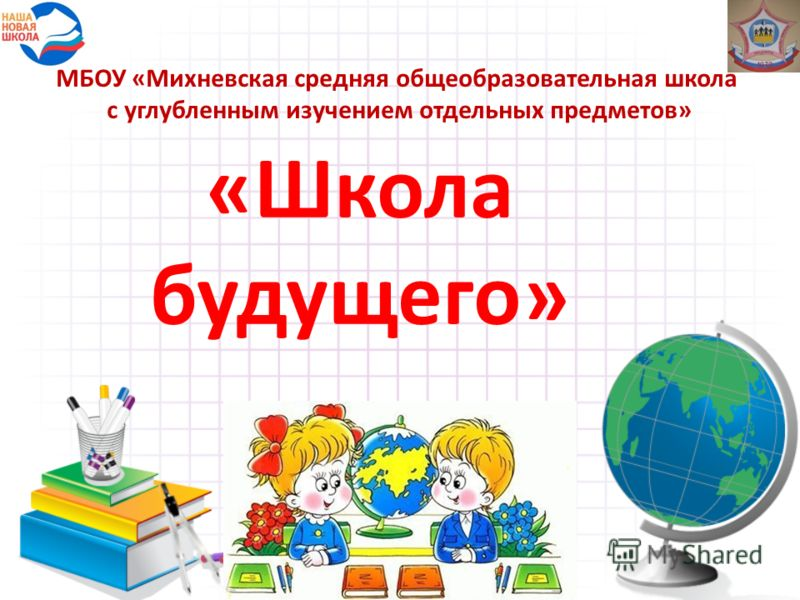 МБОУ «Михневская средняя общеобразовательная школа с углубленным изучением отдельных предметов» «Школа будущего»