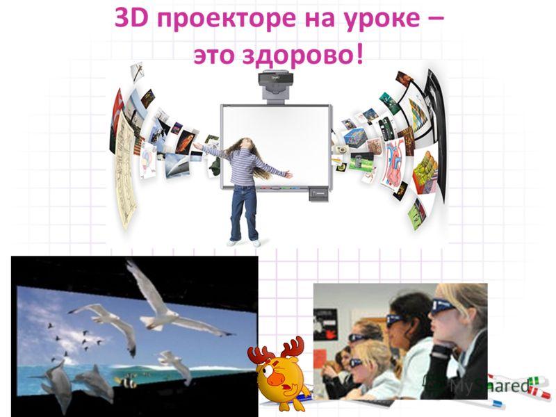 3D проекторе на уроке – это здорово!