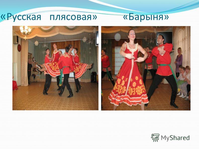 « Русская плясовая» «Барыня»