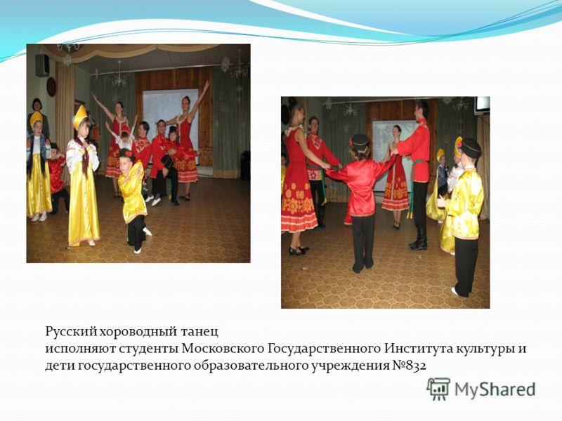 Русский хороводный танец исполняют студенты Московского Государственного Института культуры и дети государственного образовательного учреждения 832