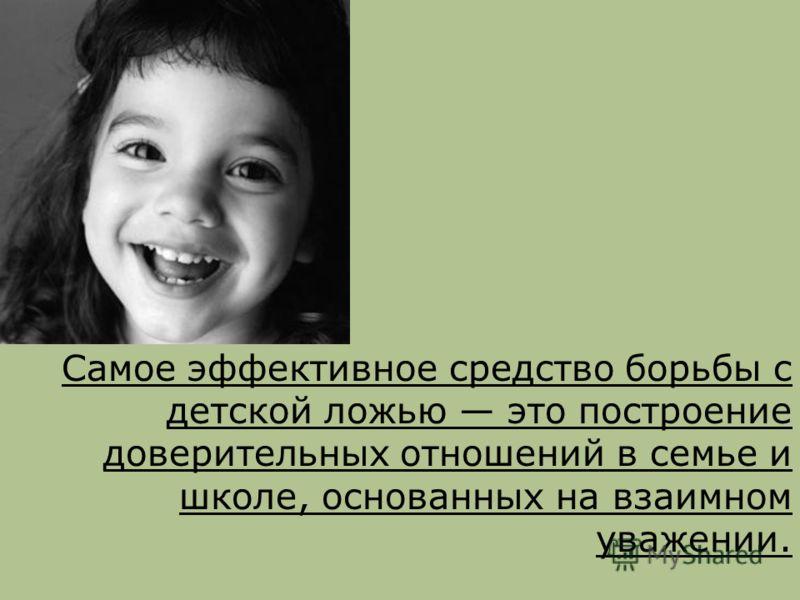 Самое эффективное средство борьбы с детской ложью это построение доверительных отношений в семье и школе, основанных на взаимном уважении.