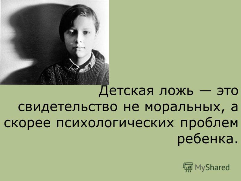 Детская ложь это свидетельство не моральных, а скорее психологических проблем ребенка.