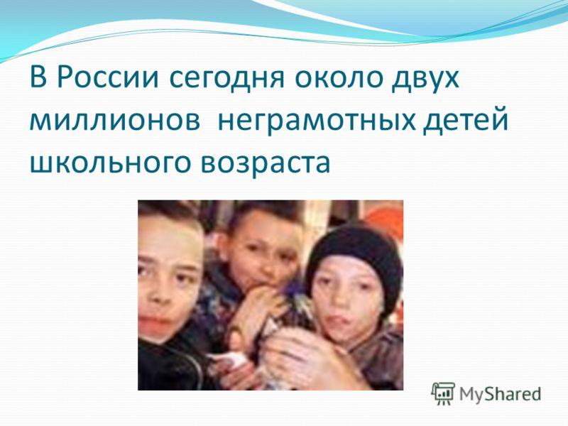 В России сегодня около двух миллионов неграмотных детей школьного возраста