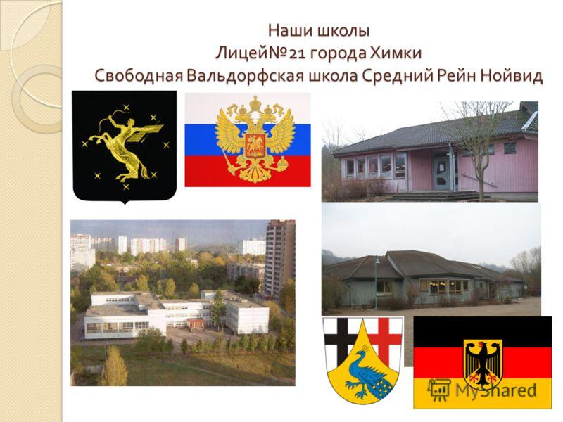 Наши школы Лицей 21 города Химки Свободная Вальдорфская школа Средний Рейн Нойвид