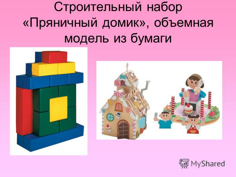 Строительный набор «Пряничный домик», объемная модель из бумаги