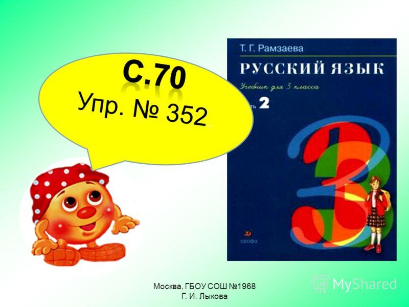 Упр. 352.. Москва, ГБОУ СОШ 1968 Г. И. Лыкова