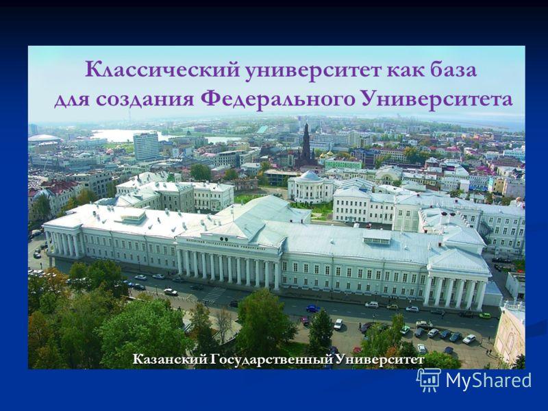 Казанский Государственный Университет Классический университет как база для создания Федерального Университета