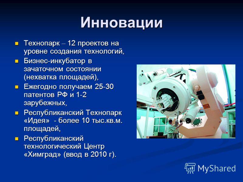 Инновации Технопарк – 12 проектов на уровне создания технологий, Технопарк – 12 проектов на уровне создания технологий, Бизнес-инкубатор в зачаточном состоянии (нехватка площадей), Бизнес-инкубатор в зачаточном состоянии (нехватка площадей), Ежегодно
