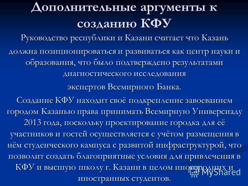 Дополнительные аргументы к созданию КФУ Руководство республики и Казани считает что Казань должна позиционироваться и развиваться как центр науки и образования, что было подтверждено результатами диагностического исследования экспертов Всемирного Бан