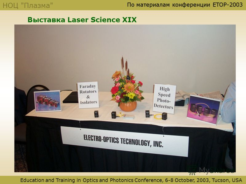 Education and Training in Optics and Photonics Conference, 6-8 October, 2003, Tucson, USA НОЦ Плазма Выставка Laser Science XIX По материалам конференции ETOP-2003